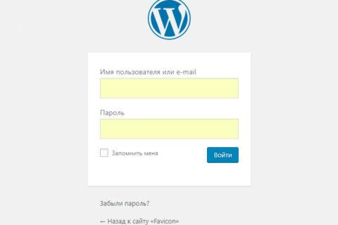 Меняем страницу логина в админку WordPress