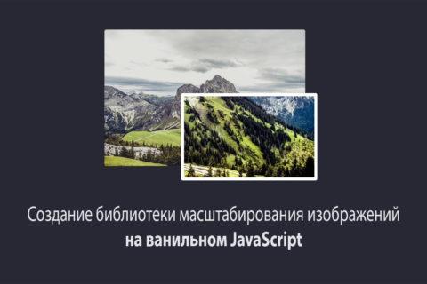 Создание библиотеки масштабирования изображений на ванильном JavaScript