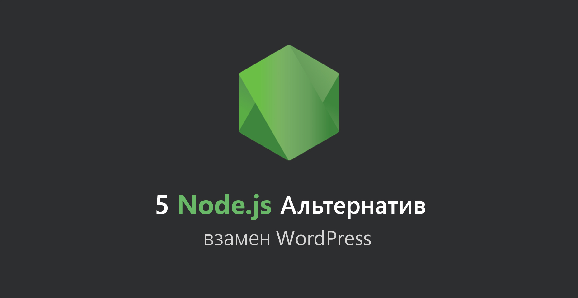 5-nodejs-alternatives-to-wordpress