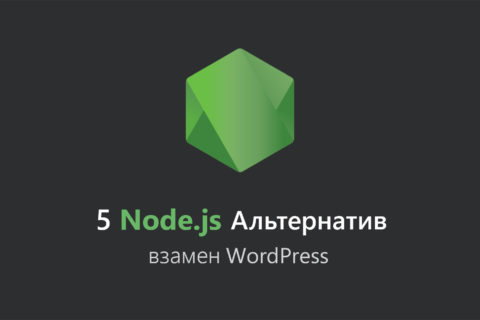 5 node.js альтернатив взамен WordPress