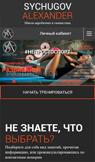SYCHUGOV.COM