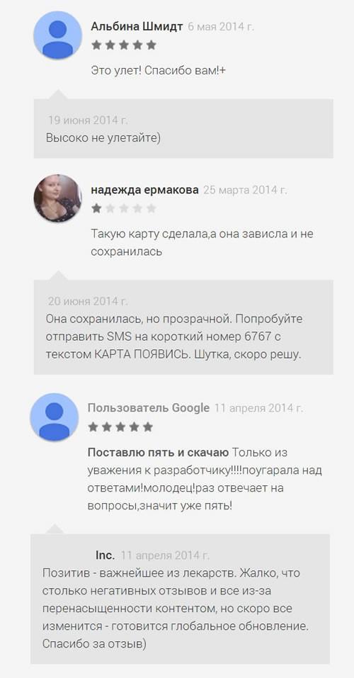 Комментарии разработчика