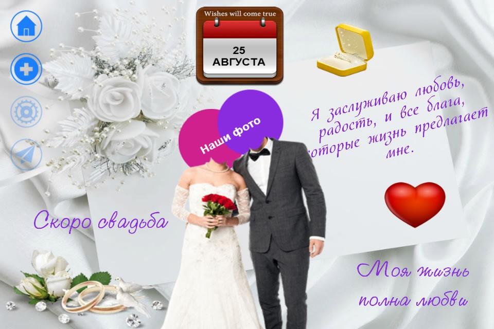 Приложение свадьба